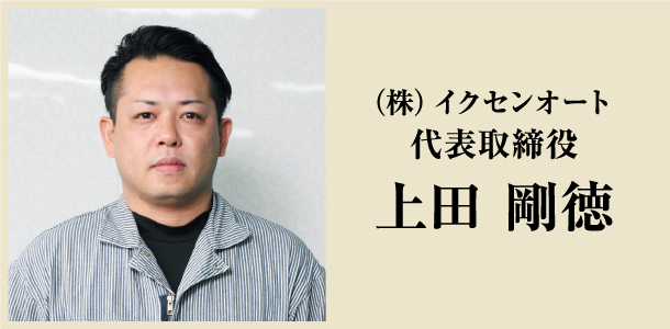 (株)イクセンオート 代表取締役CEO 上田 剛徳
